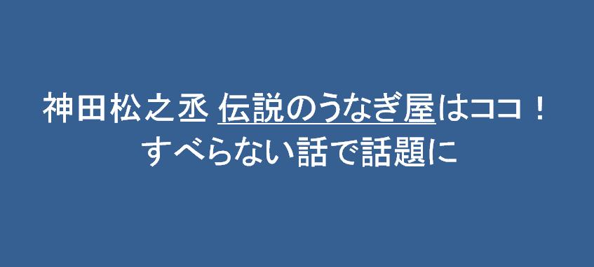 神田松之丞 伝説のうなぎ屋はココ! すべらない話で話題に