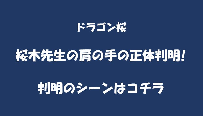 ドラゴン桜2 桜木先生の肩の手の正体が誰か判明
